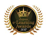 Japan e-Learning Award 2012 Special Prize