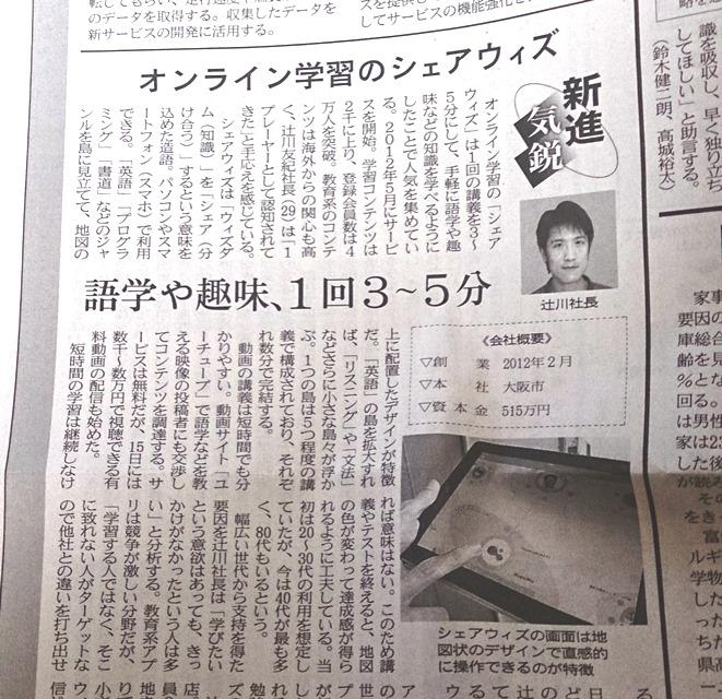 2014年7月16日経産業新聞