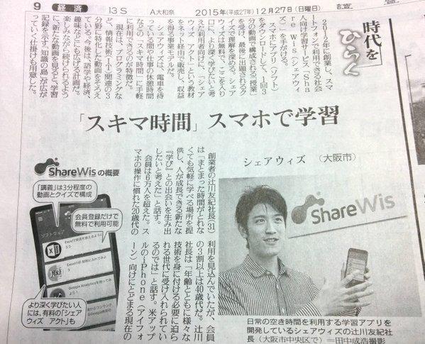 読売新聞シェアウィズ