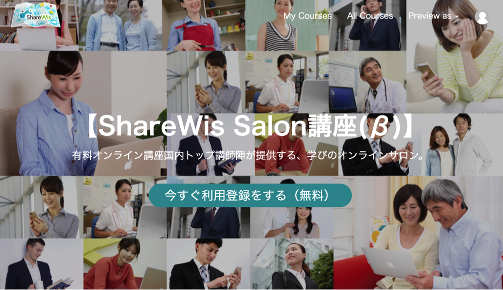 ShareWisSalon講座