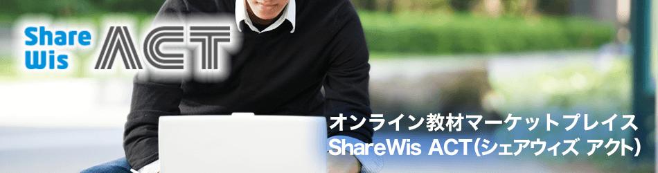 オンライン学習教材マーケットプレイスShareWis ACT(シェアウィズ アクト)