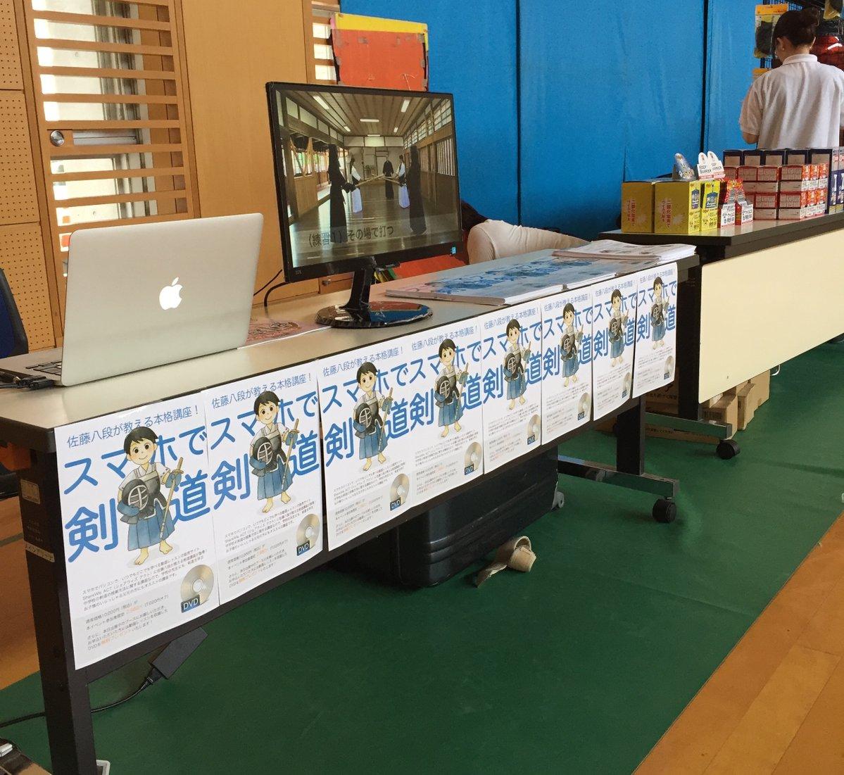 第四回少年少女剣道祭に出展している株式会社シェアウィズのブースの写真