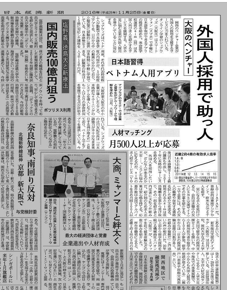 日本経済新聞2016年11月25日(金)