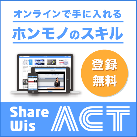 ShareWis ACT(シェアウィズ アクト)オンライン教材販売サイト