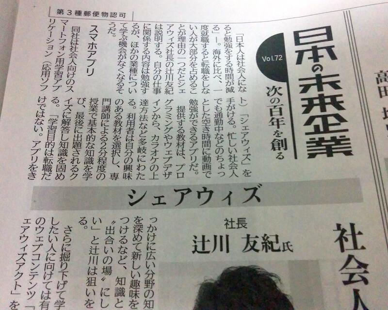 日刊工業新聞に掲載された株式会社シェアウィズ