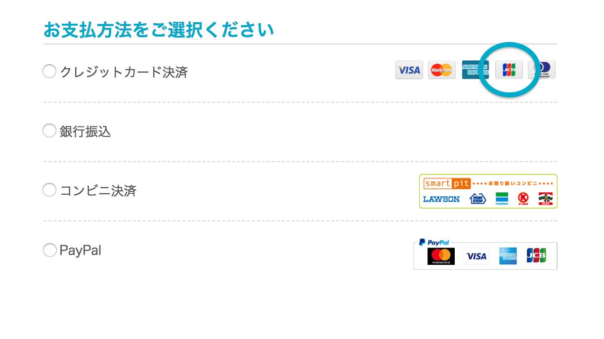 プロコースのお支払い方法選択ページでJCBカードがカードブランドとして表示されている様子のスクリーンショット画像