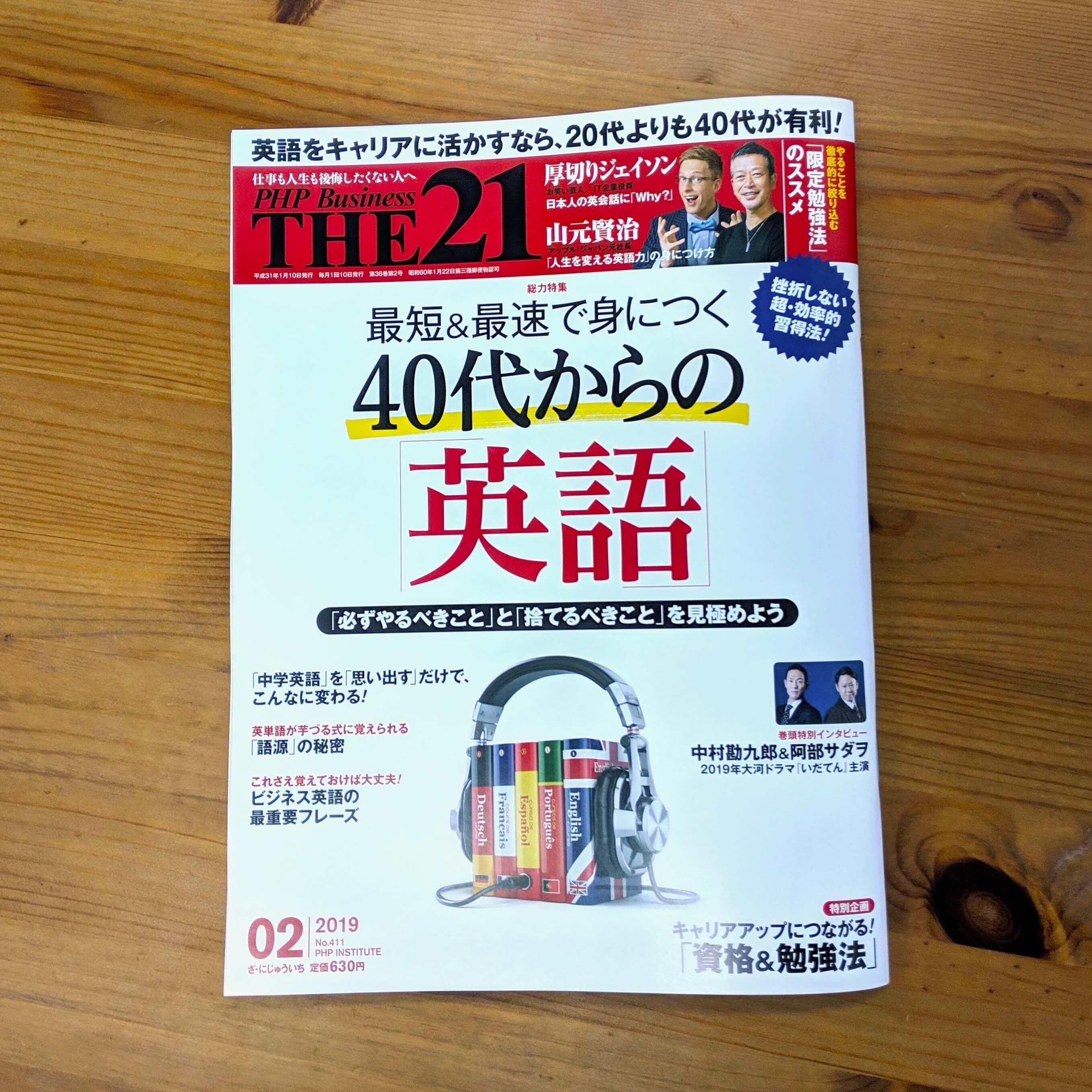 ShareWisの英語コースが紹介されている雑誌THE 21(株式会社PHP研究所)の表紙の画像