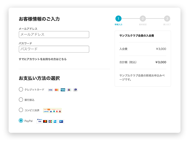 ShareWisUの決済画面の画像