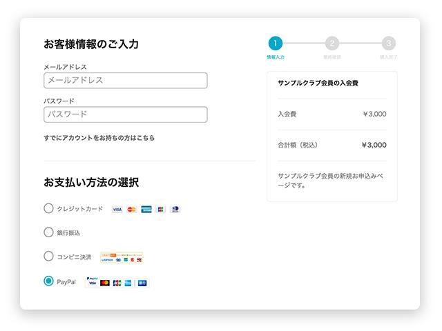 ShareWisUの決済ページのサンプル画像