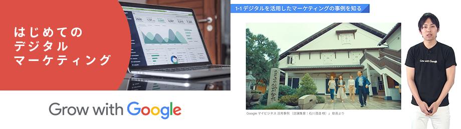 Grow with Google はじめてのデジタルマーケティングのShareWis上でのコース画像