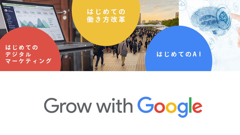 ShareWis上のGrow with Googleの3コース