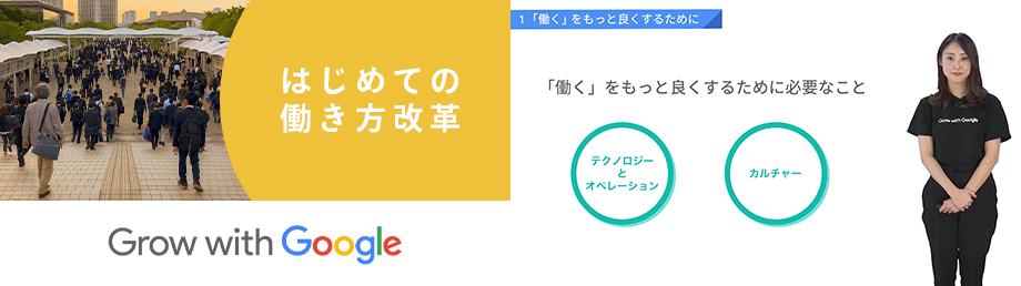 Grow with Google はじめての働き方改革のShareWis上でのコース画像