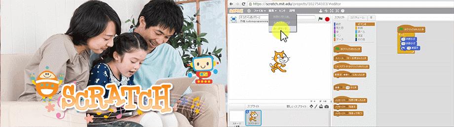 ShareWisに掲載しているプロコース「スクラッチではじめよう!ゲームを作りながら学ぶキッズプログラミング 」のコース画像とScratchの操作画面を横に並べた画像