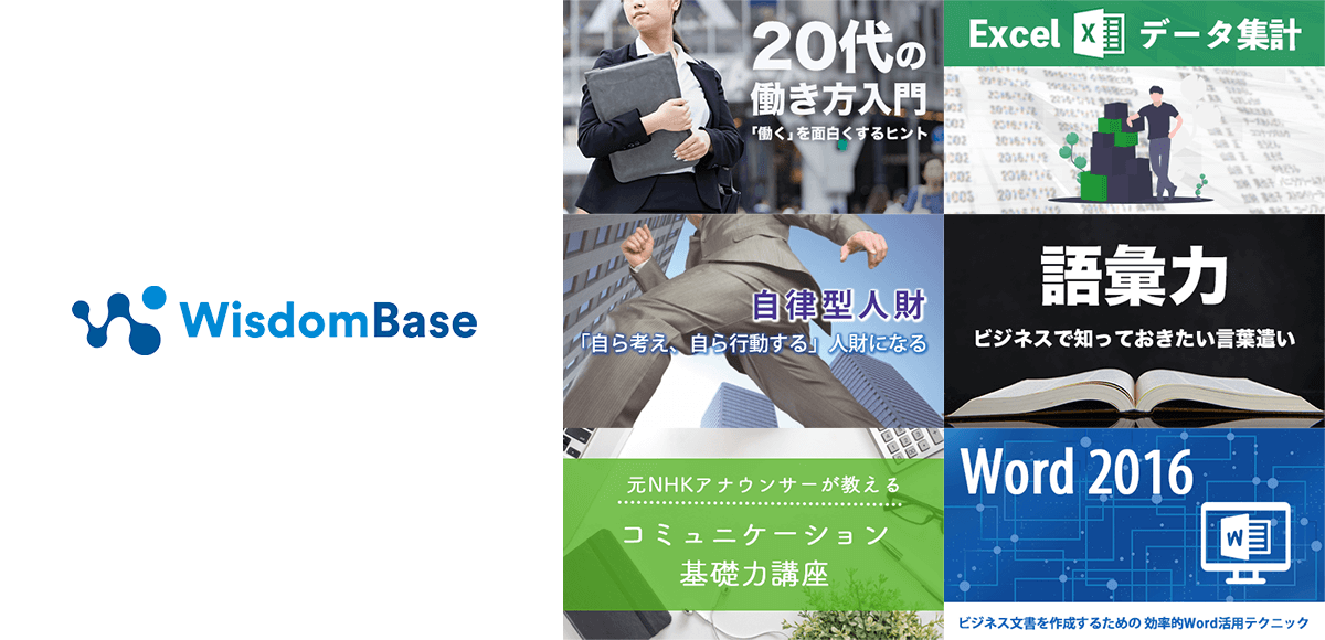 WisdomBaseのロゴと新入社員向けのコースのコース画像を表示した画像