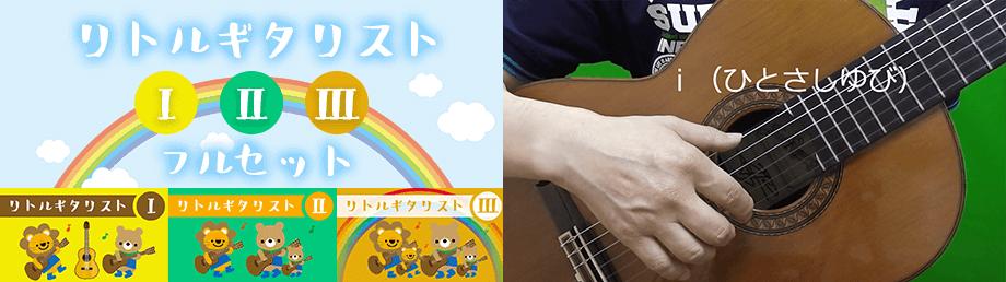 こどものためのギターレッスン - リトルギタリスト 3講座フルセットのコース画像とコース内の動画のスクリーンショットを並べた画像
