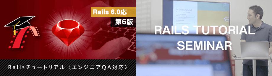 Railsチュートリアル第6版のコース画像と安川氏の解説動画のスクリーンショットを並べた画像