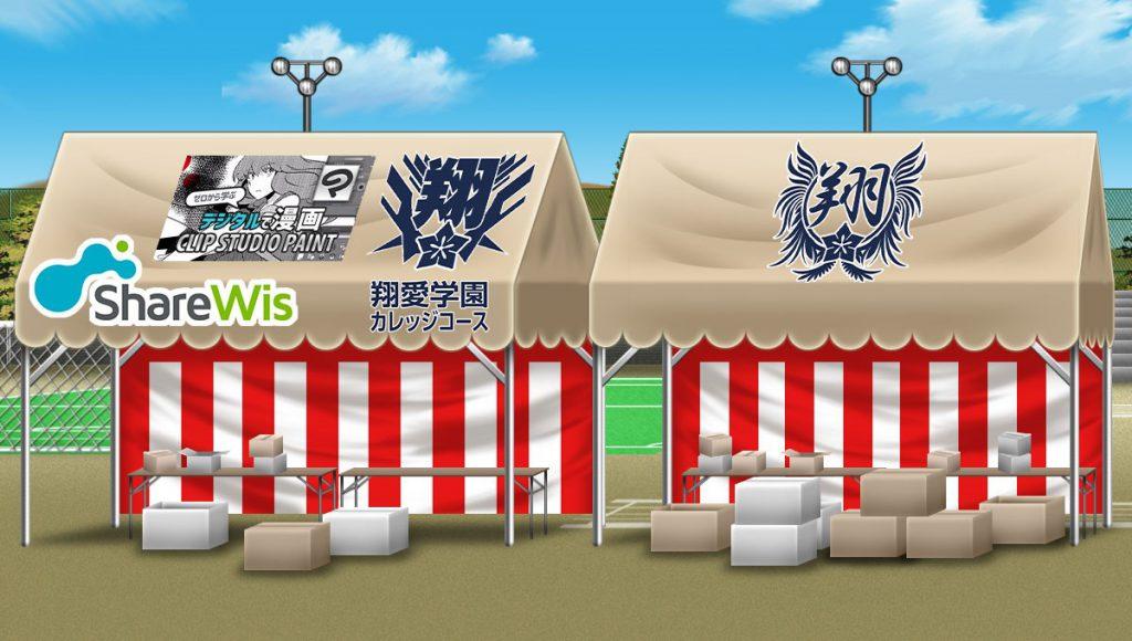 キャラフレ上でのイベント、秋の学園祭「2020翔愛祭」の画面イメージ