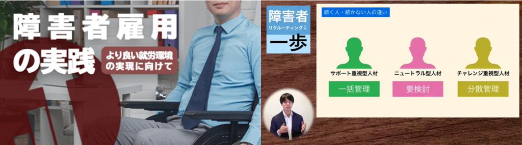 『障害者雇用の実践 - より良い就労環境の実現に向けて』のオンライン講座イメージ画像