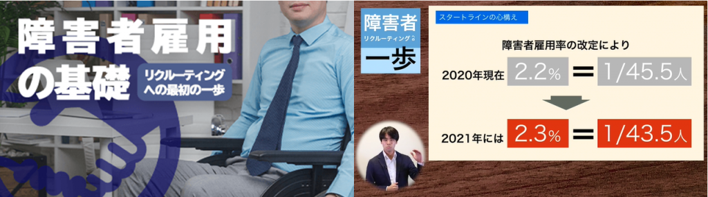 『障害者雇用の基礎 - リクルーティングへの最初の一歩』のオンライン講座イメージ画像